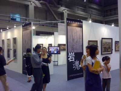 Beijing International Art Expo