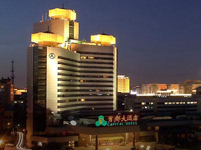 http://www.topbeijingtravel.com/pic/city/beijing/hotels/capital-hotel-1.jpg
